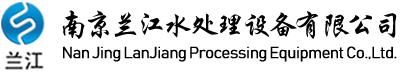 轴流泵,潜水轴流泵,立式轴流泵价格-南京兰江水处理设备厂家